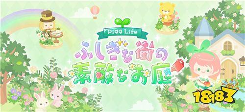 PC平台农场经营游戏《Pigg Life》手游版登场!