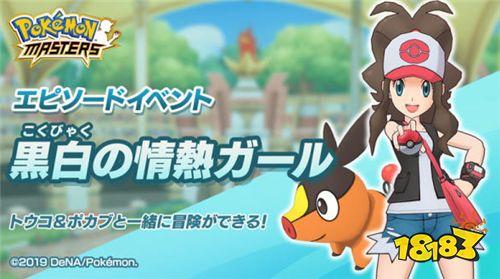 《Pokémon Masters》 新角色透子和暖暖猪将登场!