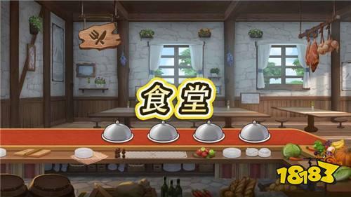 《圣火降魔录 英雄云集》新增田地与食堂交互设施
