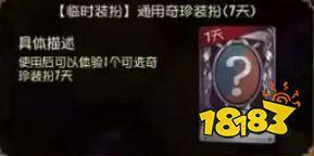 """7天""""紫皮卡""""可兑换187""""快乐石"""",为将来金皮埋伏笔"""