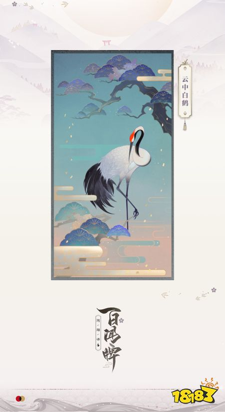 《阴阳师:百闻牌》10.16安卓限号计费删档测试启动