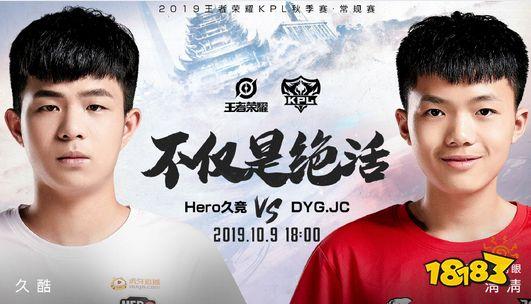 KPL今日预告:Hero久竞 vs DYG.JC 不仅是绝活