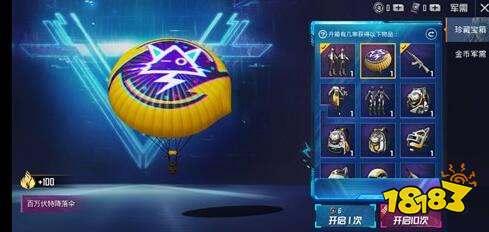 和平精英百万伏特永久降落伞怎么获得