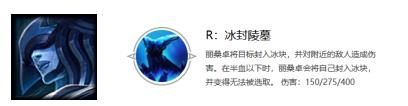 lol云顶之弈9.19极地元素流阵容推荐 极地元素吃鸡打法