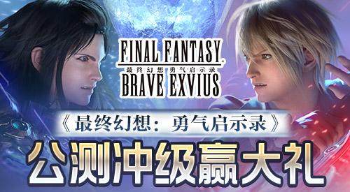 《最终幻想:勇气启示录》公测冲级赢大礼