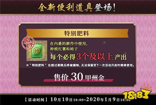 立冬之时菊方盛《刀剑乱舞-ONLINE-》中文版全新节气景趣上线