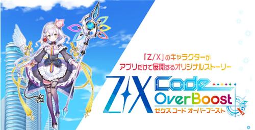卡牌游戲改編手游 《Z/X Code OverBoost》推出