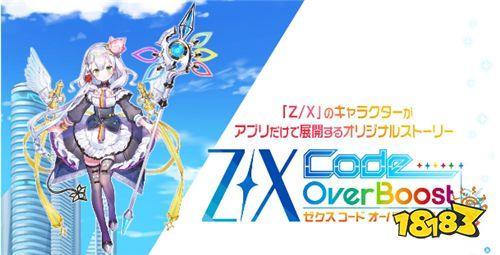 卡牌游戲改編手游《Z/X Code OverBoost》推出中