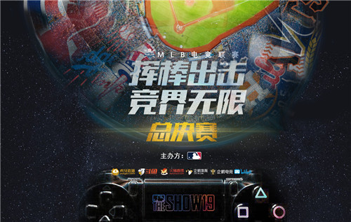 MLB电竞联赛即将步入尾声 见证MLB美职棒大联盟布局电竞格局