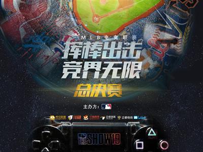 MLB電競聯賽即將步入尾聲 見證MLB美職棒大聯盟布局電競格局