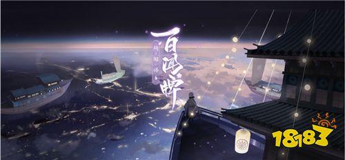 《陰陽師:百聞牌》開測在即!一目連入駐蜃氣樓