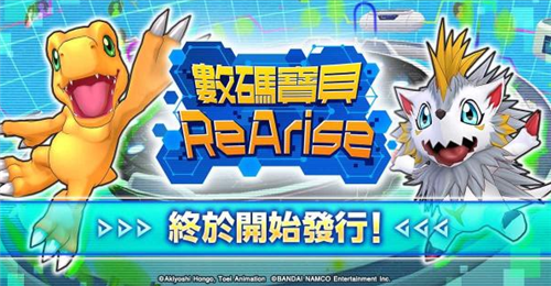 讓友情進化吧!《數碼寶貝 ReArise》雙平臺已推出