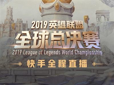 S9全球總決賽小組賽今日開啟,快手直播與你一起為LPL賽區助威