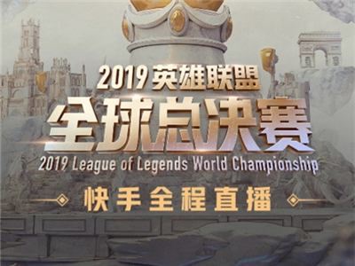 S9全球總決賽LPL出征片公布,上快手直播為中國戰隊加油