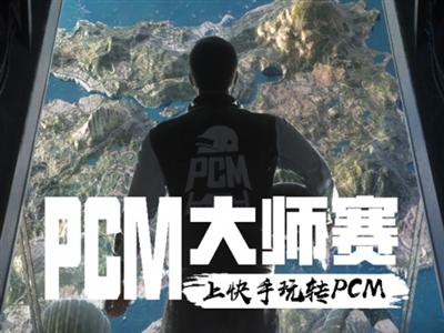 PCM大师赛迎来决赛段首日,快手立体呈现赛场实况
