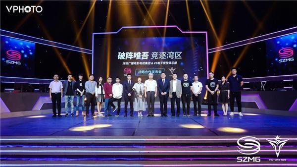 V5俱乐部融资成功 携手深广电助力大湾区文化产业