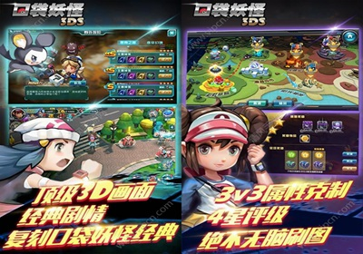 3ds中文游戏下载 口袋妖怪3DS中文汉化版下载 回合端游