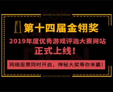 第十四届金翎奖网站正式上线!
