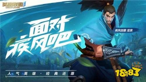 英雄聯盟激斗峽谷官網版