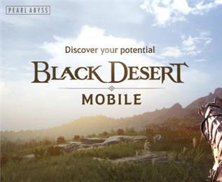 《黑色沙漠 Mobile》全球版封测