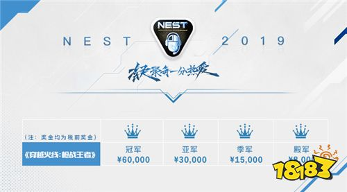 NEST2019《穿越火线:枪战王者》项目赛事信息公布