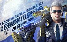 NEST2019《穿越火線:槍戰王者》項目賽事信息公布