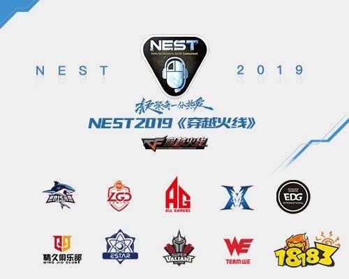 NEST2019《穿越火线》项目赛事信息公布