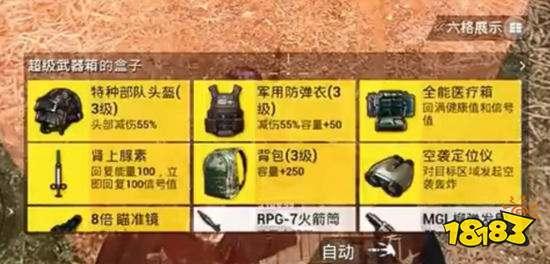 和平精英火力對決模式武器箱在哪 武器箱位置介紹