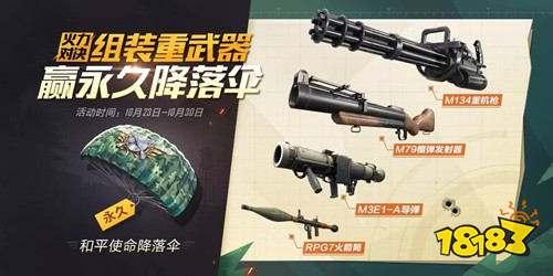 和平精英組裝重武器活動怎么玩 活動玩法一覽