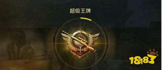 和平精英王牌几星上战神 段位分数表一览