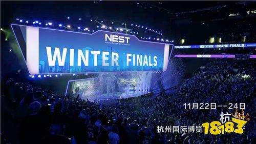 官宣:NEST2019冬季总决赛乘梦杭州!