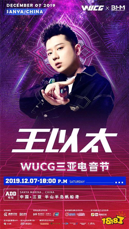电竞X电音2019WUCG电音节,打造初冬三亚多元文化盛宴
