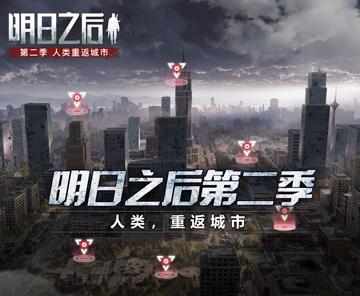 《明日之后》第二季专题站上线