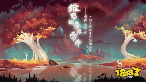 周游新世界:本周由《元素地牢》领衔50余款新游开测