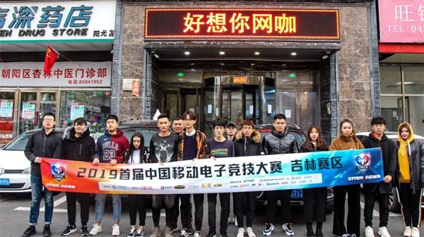 全民电竞斗春城 中国移动电竞赛吉林预选收官
