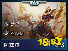 云顶之弈S2沙漠皇帝阵容搭配 S2沙漠皇帝玩法推荐