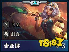 云顶之弈S2奇亚娜阵容搭配 S2元素女皇玩法推荐