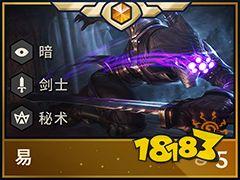 云顶之弈S2剑圣阵容搭配 S2剑圣最强玩法推荐