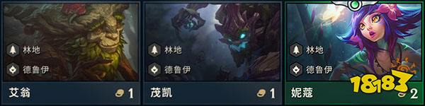 云顶之弈S2翠神阵容搭配 S2艾翁最强玩法推荐