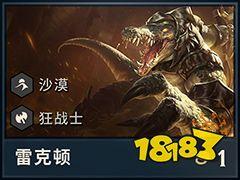 云顶之弈S2鳄鱼阵容搭配攻略 S2鳄鱼最新玩法推荐