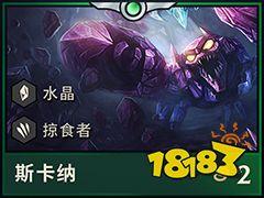 云顶之弈S2蝎子阵容搭配 S2蝎子最新玩法推荐