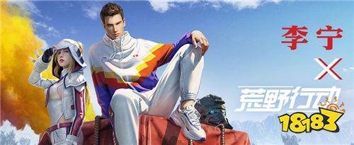 跨界潮流担当,《荒野行动》X李宁,中国选手上阵!