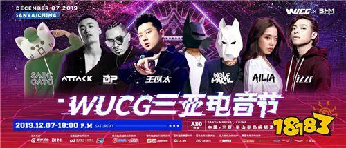 WUCG2019三亚电竞节即将开幕 海南三亚电竞战火重燃