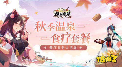 《精灵食肆》业务拓展!推出秋季温泉套餐