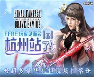 FFBE玩家见面会杭州站来了
