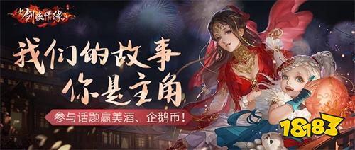 《新剑侠情缘手游》手游线上江湖盛典活动抢先看!