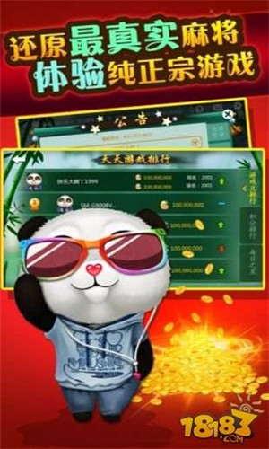 【博狗新闻】四川麻将手机版下载 四川麻将手机版下载 手游攻略