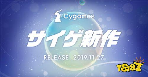 Cygames×Citail新作即將公開!設計官網已正式啟用