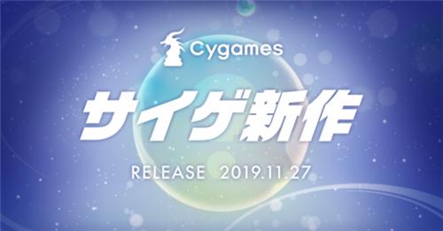 Cygames×Citail 新作即將公開! 設計官網正式啟用