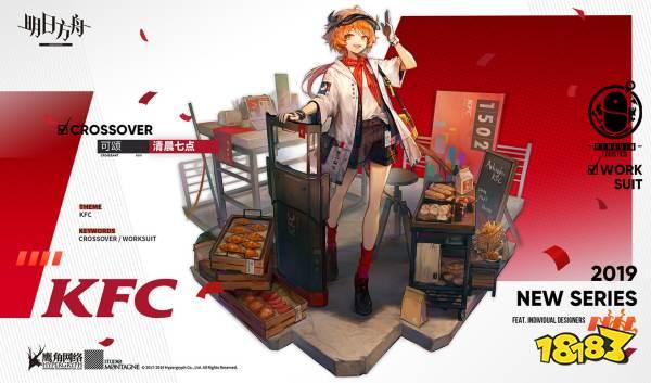 明日方舟KFC活动什么时候结束 KFC活动时间一览